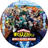 僕のヒーローアカデミア THE MOVIE ワールド ヒーローズ ミッション ラベル 01 Blu-ray